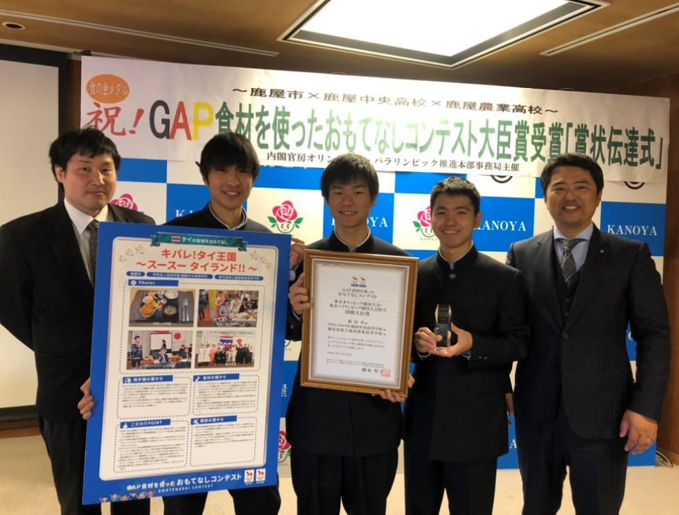 GAP食材を使ったおもてなしコンテスト 国務大臣賞 授賞   学校法人前田 ...